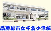 南房総市立千倉小学校